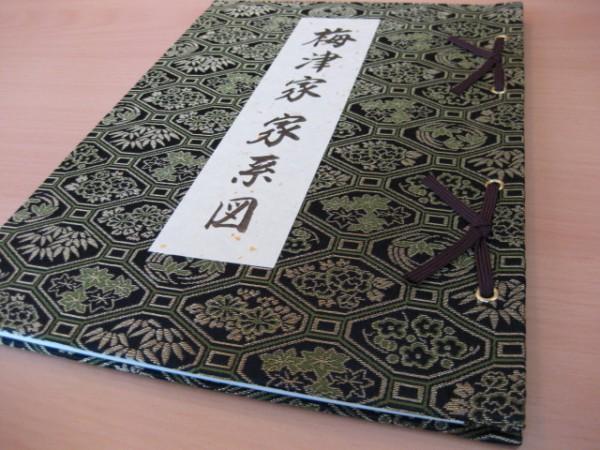 和とじ製本(金襴)の表紙