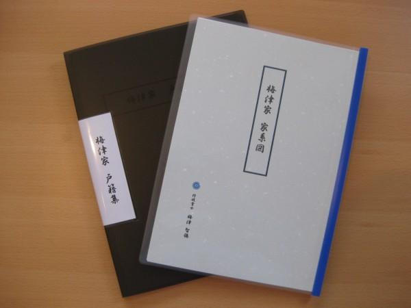 ファイリングされた家系図と戸籍謄本