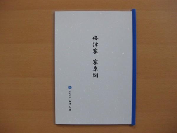 一族家系図 (クリアファイリング)
