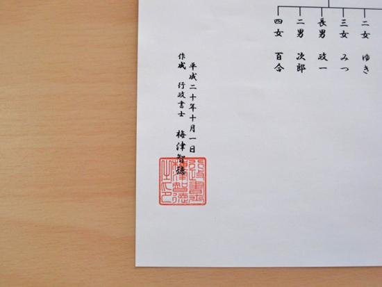 itizokuzu4-550