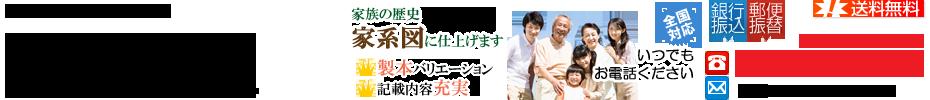 片喰(かたばみ)紋 | 家系図職人